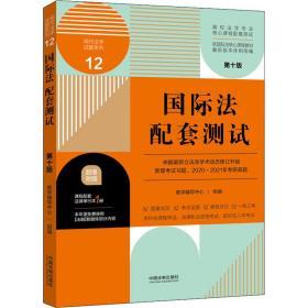 国际法配套测试:高校法学专业核心课程配套测试(第十版)
