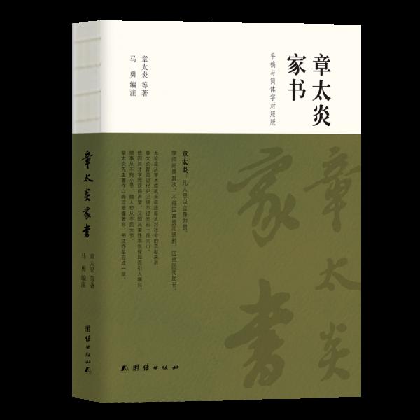 章太炎家书(手稿与简体字对照版)