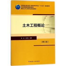土木工程概论(第三版)