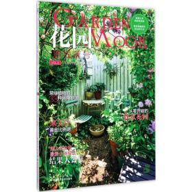 花园MOOK 铁线莲号
