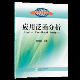 应用泛函分析(高等学校规划教材)