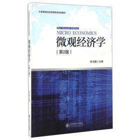 微观经济学(第2版) 大中专文科社科综合 朱云鹃