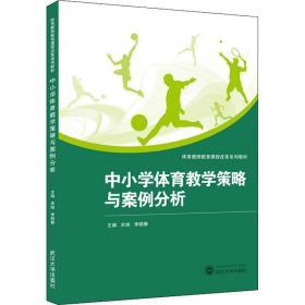 中小学体育教学策略与案例分析