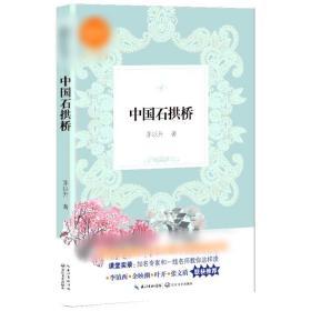 中国石拱桥(教育部新编初中语文教材拓展阅读书系)