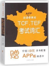 语app背单词:tcf.tef试词汇 外语-法语 吕玉冬编著