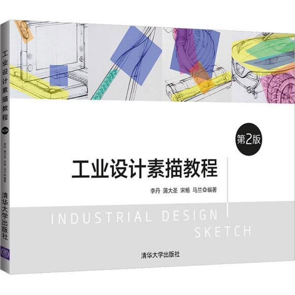 工业设计素描教程(第2版)