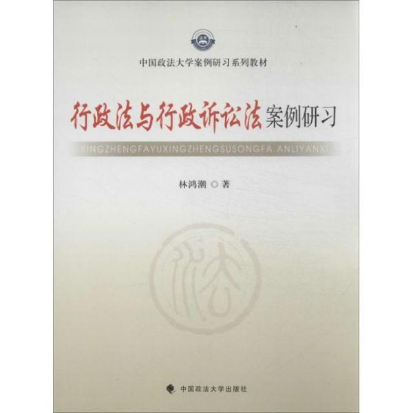 中国政法大学案例研习系列教材:行政法与行政诉讼法案例研习