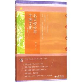 北大校长与中国文化(第三版)
