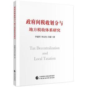 政府间税收划分与地方税收体系研究