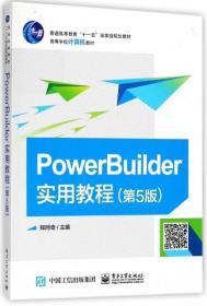 PowerBuilder实用教程(第5版)
