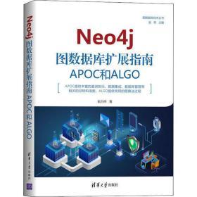 Neo4j图数据库扩展指南:APOC和ALGO(图数据库技术丛书)