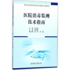 医院消毒监测技术指南