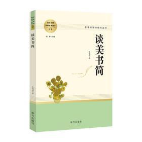 谈美书简名著阅读课程化丛书智慧熊图书