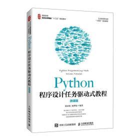 python程序设计任务驱动式教程(微课版) 大中专理科计算机 陈承欢  汤梦姣