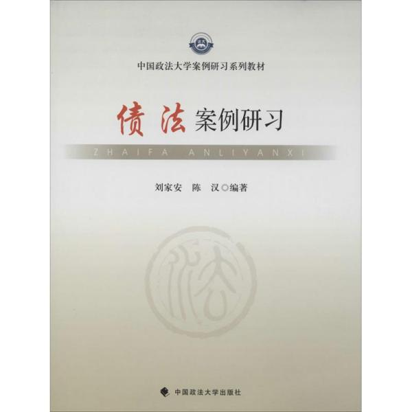 债法案例研习/中国政法大学案例研习系列教材