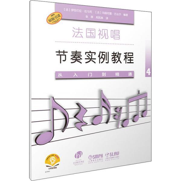 法国视唱节奏实例教程——从入门到精通4