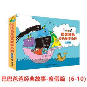 巴巴爸爸经典故事系列·度假篇(套装共5册)