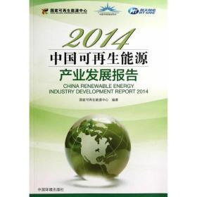 中国可再生能源产业发展报告(2014)