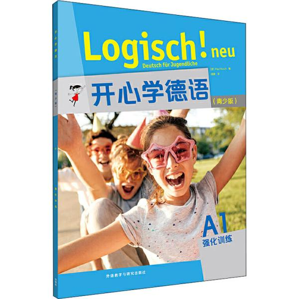 开心学德语(青少版)(A1)(强化训练)