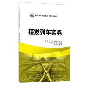 接发列车实务/职业教育系列教材铁道运输类