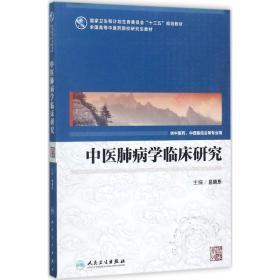 中医肺病学临床研究(中医药研究生)