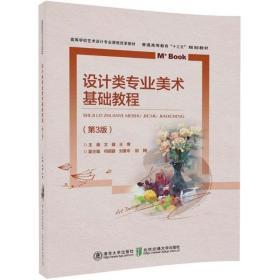 设计类专业美术基础教程(第3版)(高等学校艺术设计专业课程改革教材)