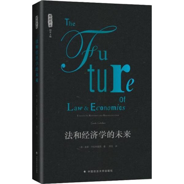 雅理译丛:法和经济学的未来
