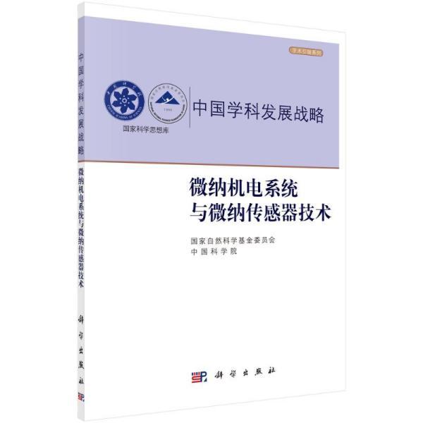微纳机电系统与微纳传感器技术