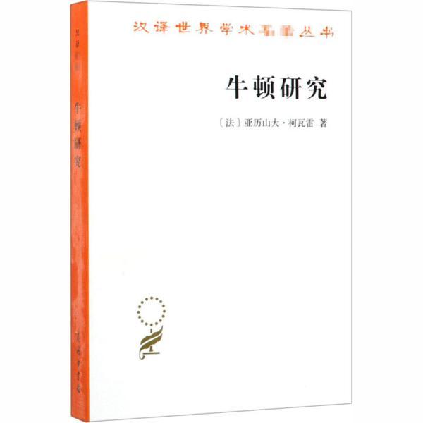 牛顿研究/汉译世界学术名著丛书