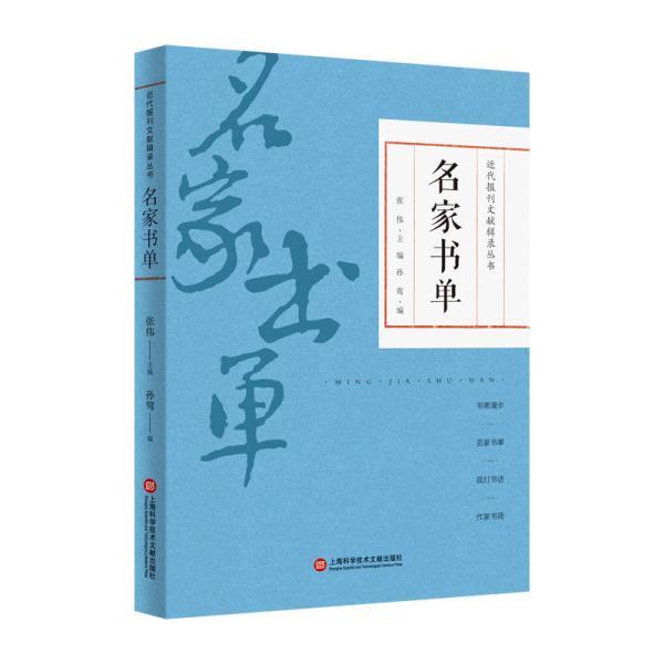 名家书单(近代报刊文献辑录丛书)