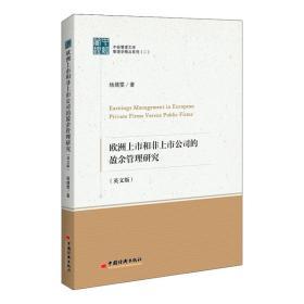 欧洲上市和非上市公司的盈余管理研究(英文版)