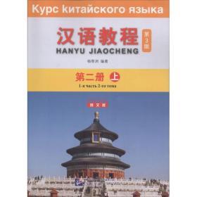汉语教程(第3版)(俄文版)2(上)