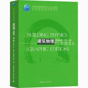 建筑物理(图解版)(第二版)