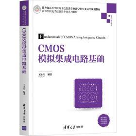 CMOS模拟集成电路基础()