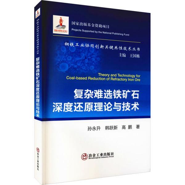 复杂难选铁矿石深度还原理论与技术/钢铁工业协同创新关键共性技术丛书