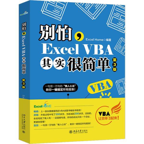 别怕,ExcelVBA其实很简单(第3版)