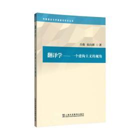 外国语言文学高被引学术丛书:翻译学:一个建构主义的视角