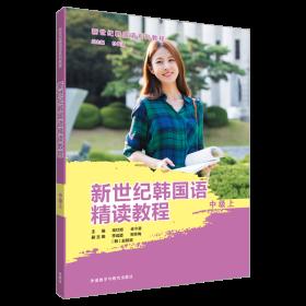 新世纪韩国语精读教程(中级上)