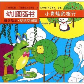 幼儿图画书 概念绘本·视觉空间篇:小青蛙的旅行