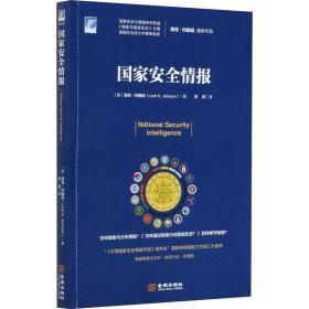 国际安全研究丛书002:国家安全情报
