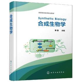 合成生物学(李春)