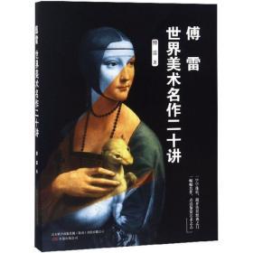傅雷世界美术名作二十讲 美术理论 傅雷 著