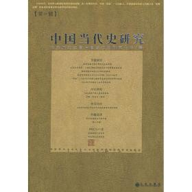 中国当代史研究(第一辑)