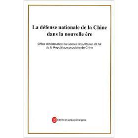 新时代的中国国防(法)