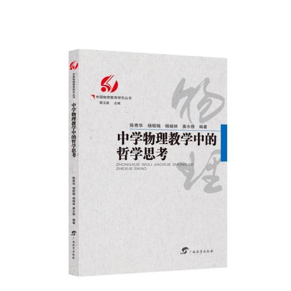 中学物理教学中的哲学思考/中国物理教育研究丛书