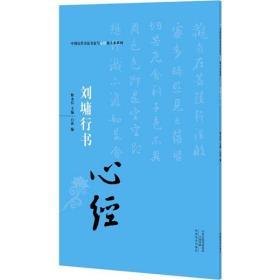 中国历代书法名家写心经放大本系列 刘墉行书《心经》