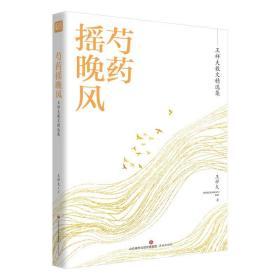 名家精选集  芍药摇晚风——王祥夫散文精选集