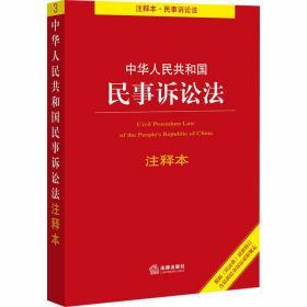 中华人民共和国民事诉讼法注释本:根据《民法典》最新修订含最新民事诉讼证据规定