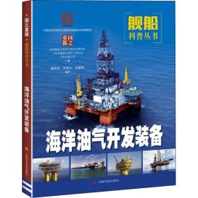 海洋油气开发装备