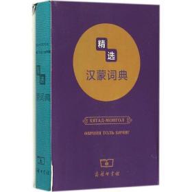 精选汉蒙词典